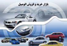 انتقال بیمه در خرید و فروش خودروی دست دوم