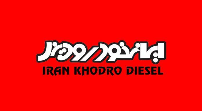 آخرین شرایط فروش ایران خودرو