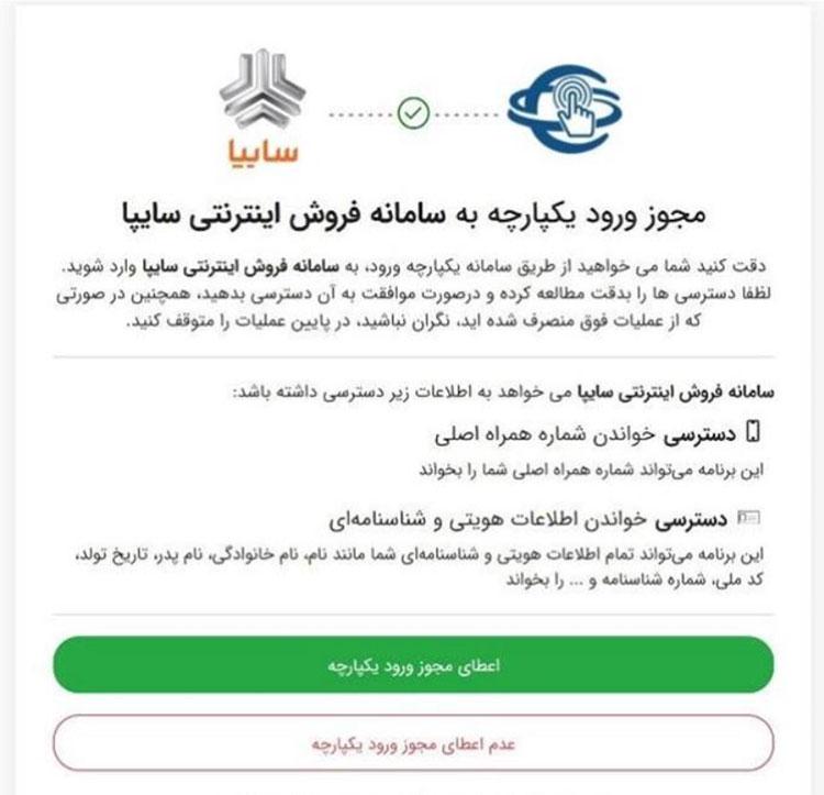 مجوز ورود یکپارچه سایپا