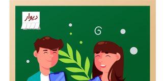 کمپین اهدا گوشی به دانش آموزان دیوار