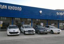 مشکل شمارهگذاری محصولات ایران خودرو برطرف شد