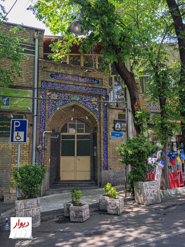 دروس در تهران
