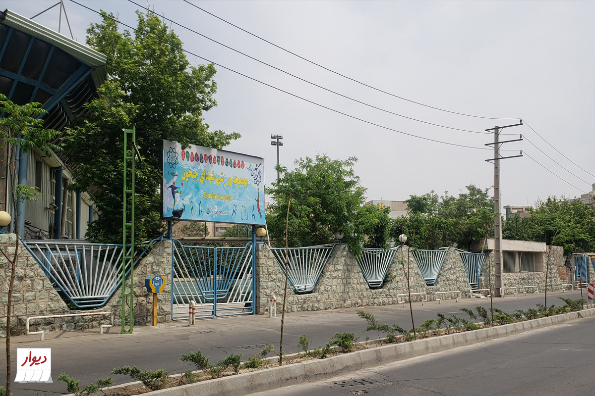 عکس جیحون تهران