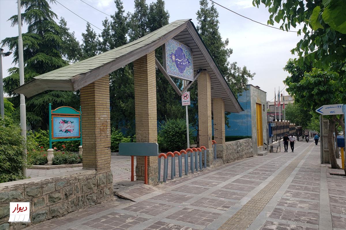 بوستان در محله جیحون تهران