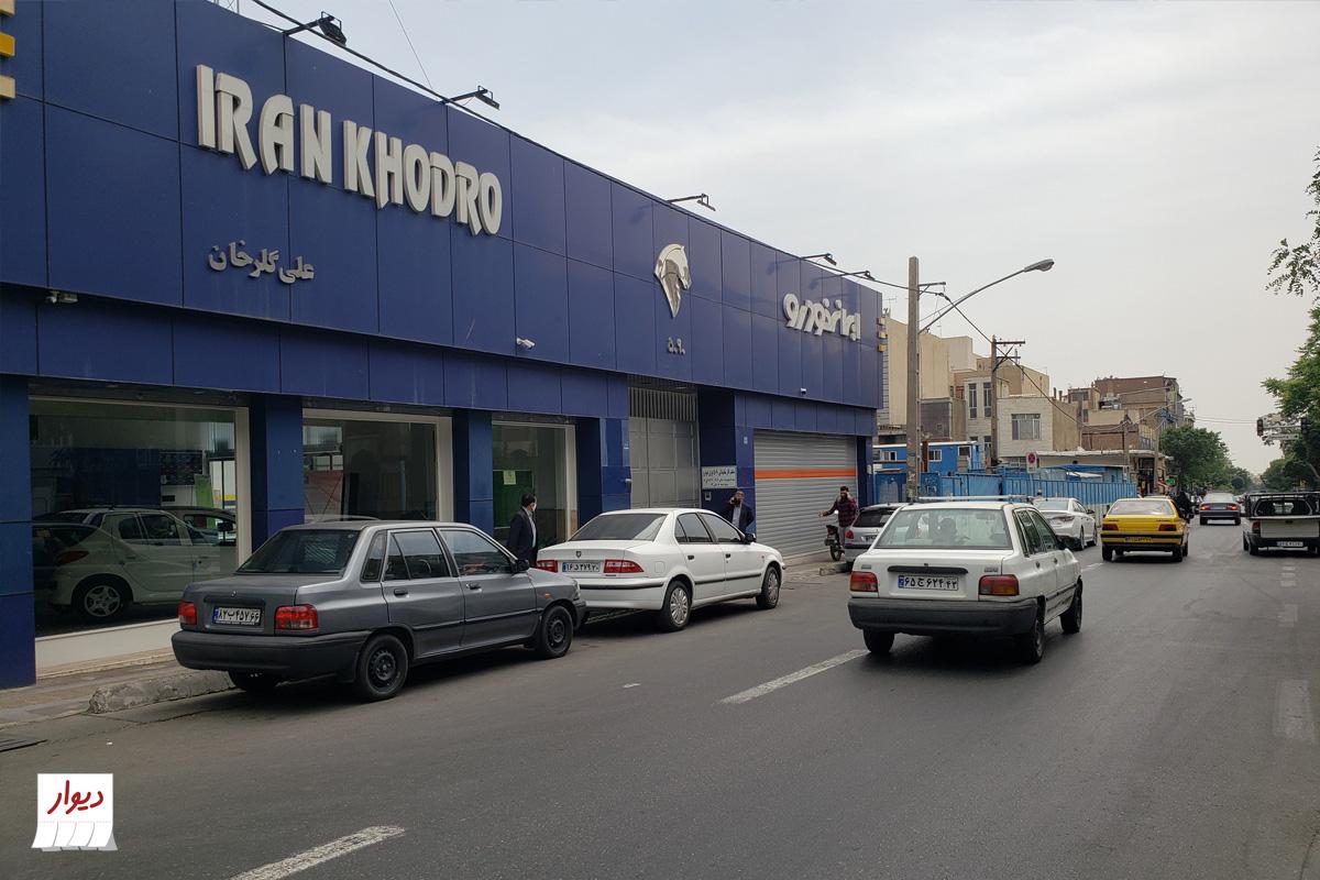 نمایندگی ایران خودرو خیابان جیحون تهران