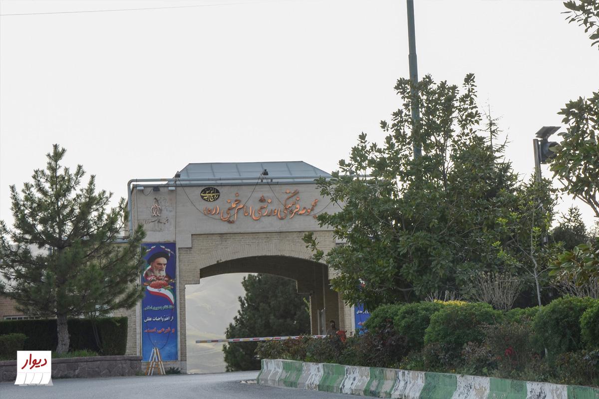 مجموعه ورزشی محله و شهر لواسان تهران