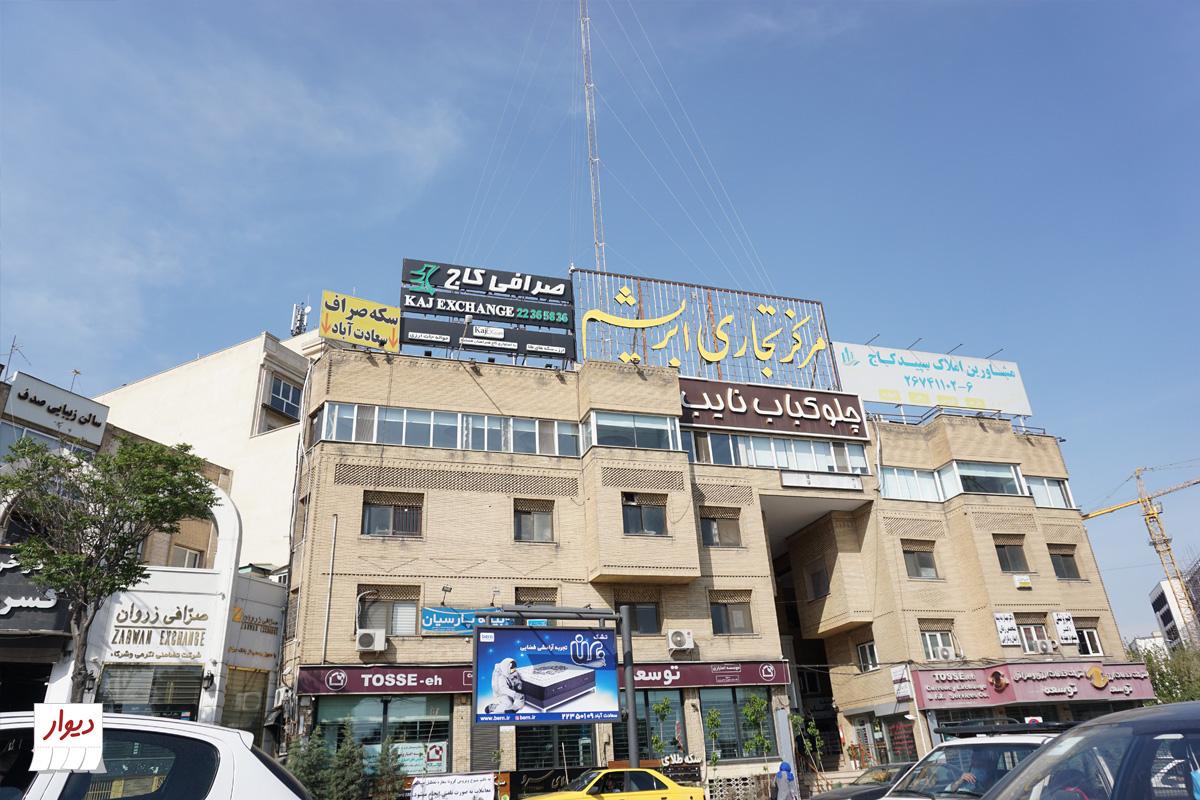 بازار در محله سعادت آباد تهران
