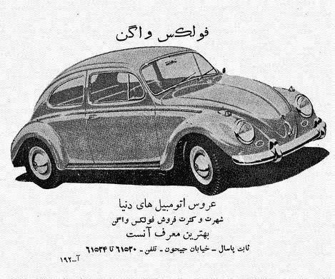 آگهی فولکس واگن قورباغهای در ایران