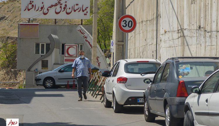 بیمارستان نور افشار در نیاوران تهران