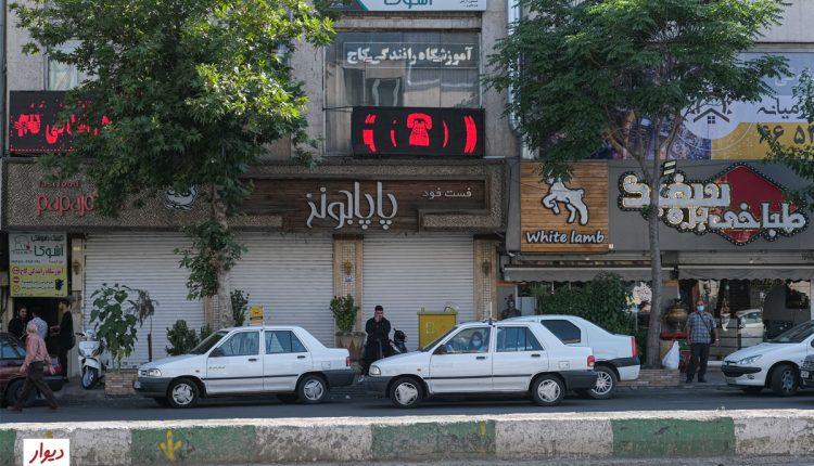 ستارخان تهران
