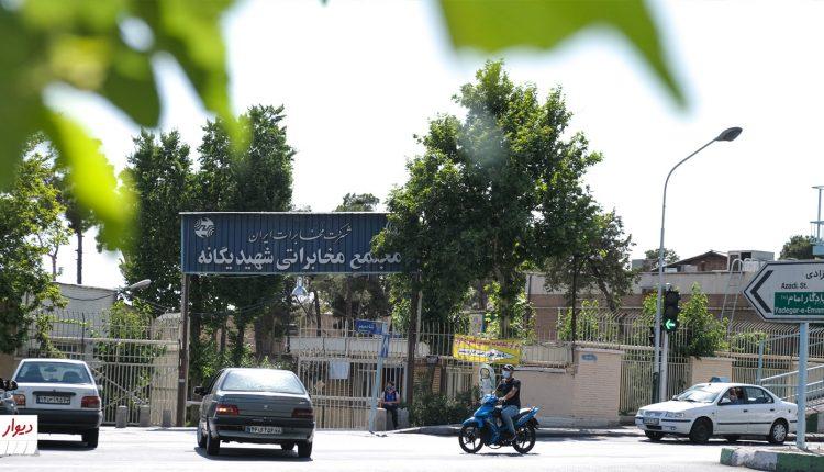 مجتمع مخابراتی شهید یگانه در ستارخان
