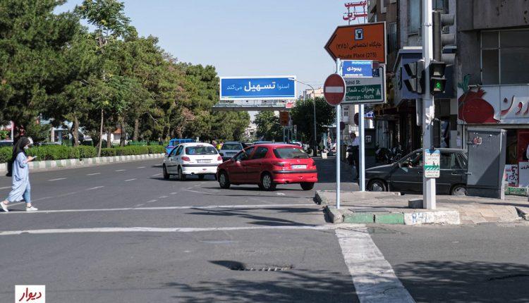 ورودی خیابان بهبودی در ستارخان