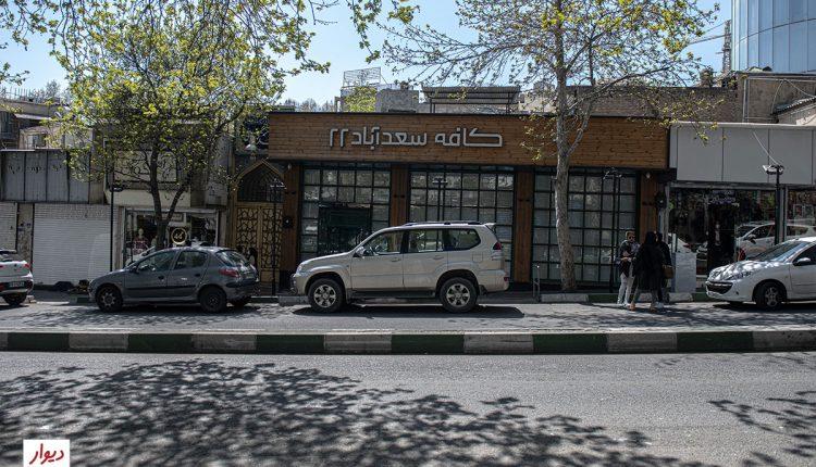 کافه سعدآباد در تجریش