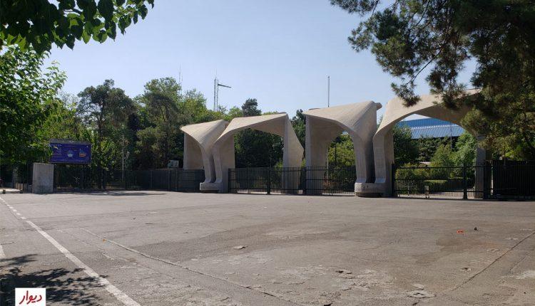 دانشگاه تهران در خیابان انقلاب