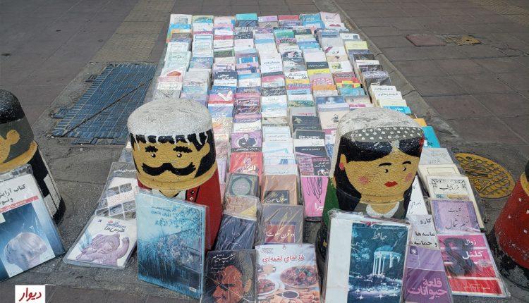 کتابفروشی کنار خیابان انقلاب