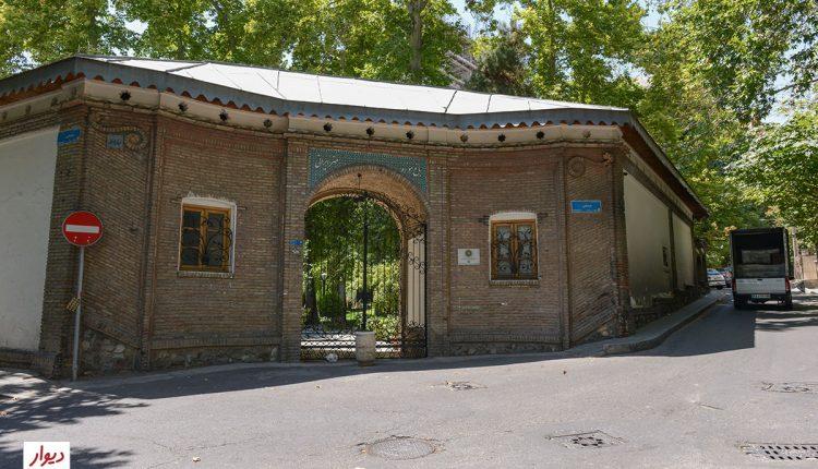 باغ موزه هنر ایرانی در خیابان فرشته