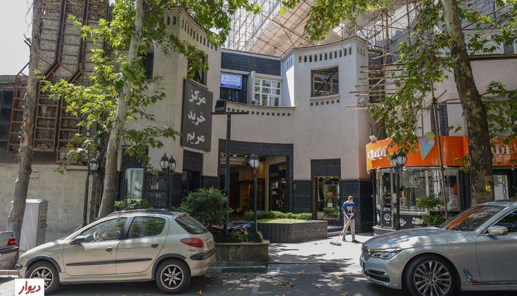 مرکز خرید مریم در خیابان فرشته تهران